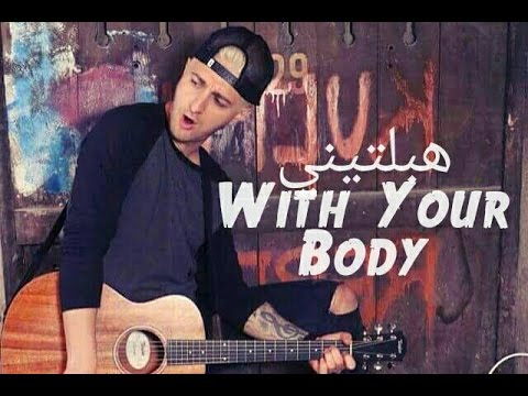 Shape Of You (Cover) Mok Saib - هبلتيني With Your Body