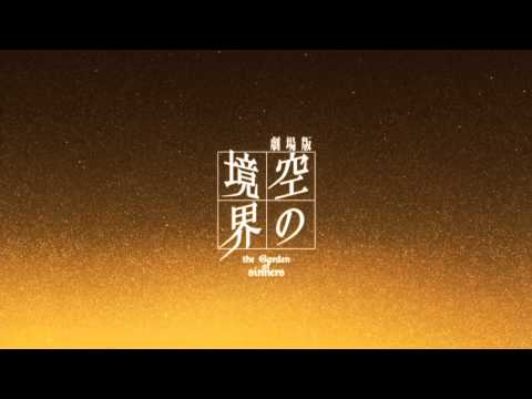 Kara no Kyoukai - Epilogue - Snow is Falling (Full + Ending Credits)