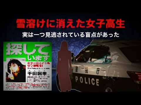 北海道の怖い話。【室蘭女子高生失踪事件】