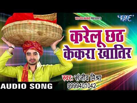 Sanjeev Mishra का सबसे हिट छठ गीत - Karelu Chhath Kekra - Uga Ho Suraj Dev - Bhojpuri Chhath Geet