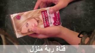 طريقة استعمال صبغة غارنييه كولور ناتشرلز بالفيديو والوانها المتاحة بالاسواق