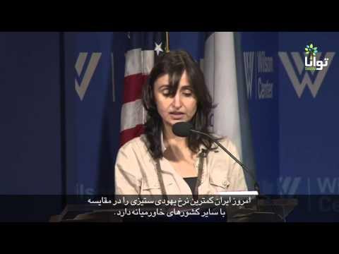 سخنرانی رویا حکاکیان درباره وضعیت یهودیان ایران   Roya Hakakian on Iran's Jewish Community