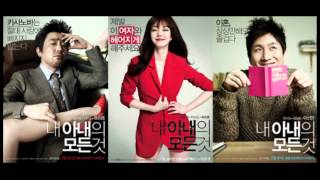 Embrasse-Moi 내아내의 모든것 All About My WIfe