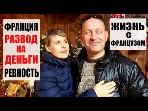 Муж ОЧЕНЬ просил ПРЕДУПРЕДИТЬ. Он ВЛЮБИЛСЯ. РЕВНОСТЬ в русско-французской семье.
