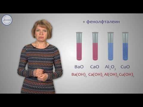 Химия видеоуроки по теме основания 8 класс