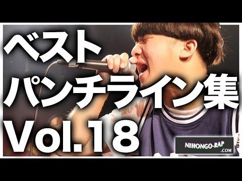 ベストパンチライン集 vol.18 | 日本語ラップCOM