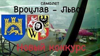видео Автобусы Умань - Вроцлав