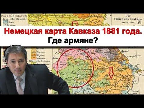 Немецкая карта Кавказа 1881 года. Где армяне?
