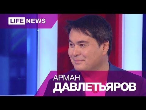 День рождения Армана Давлетьярова