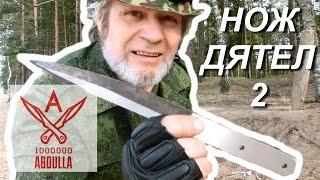 Метаю ножи Дятлы2 на Заливе