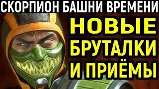 Mortal Kombat 11 Scorpion Towers Of Time  Мортал Комбат 11 Скорпион Башни Времени