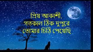 prio akashi by james [lyric video]. প্রিয় আকাশি । জেমস।