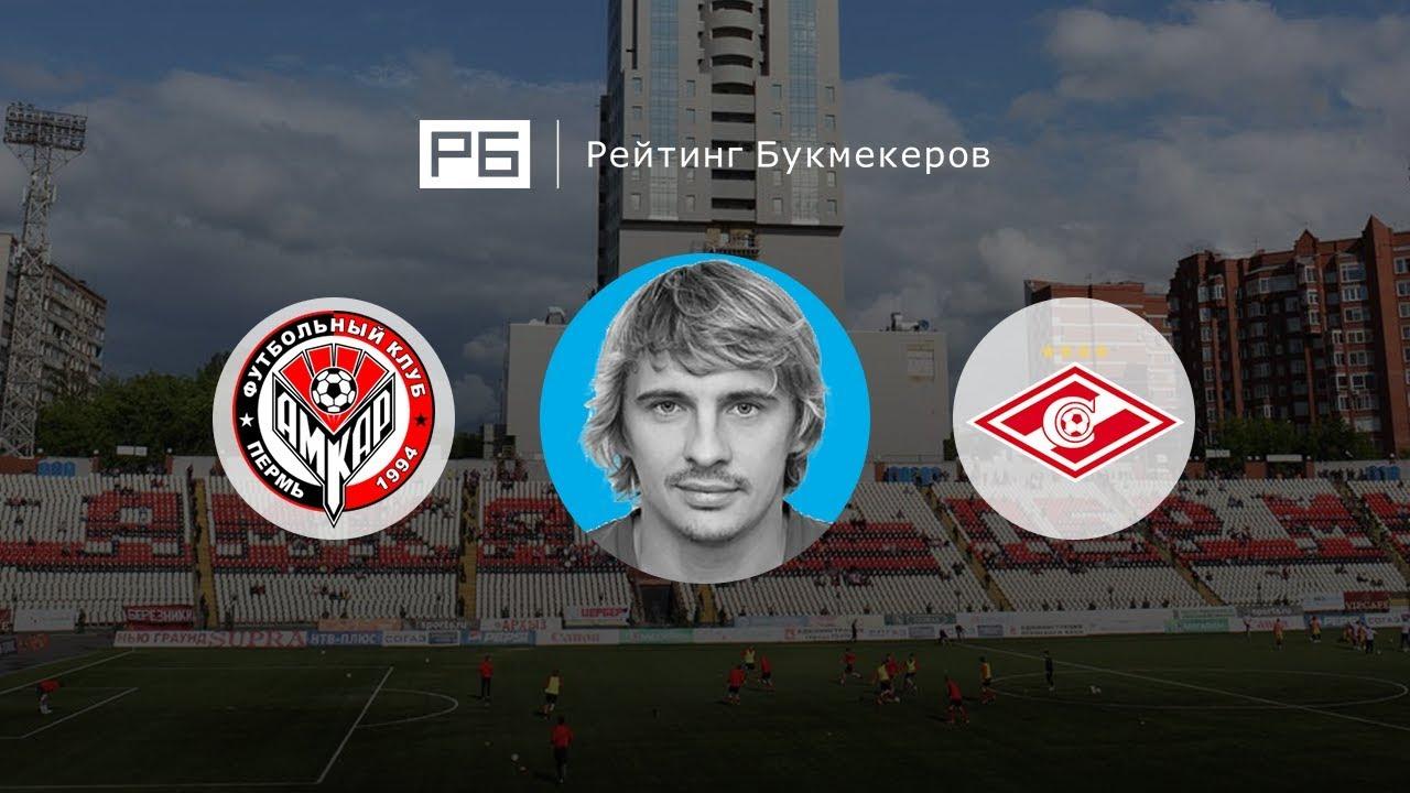 Амкар – Спартак. Прогноз матча РФПЛ