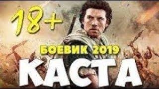 ПЕРВОКЛАССНЫЙ Боевик 2019 о бандитской жизни - ИТАЛЬЯНЕЦ Русские боевики 2019 новинки HD 1080P