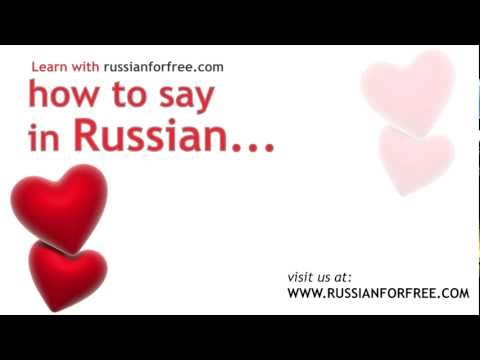 Love phrases in Russian - You are my love forever