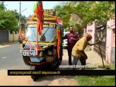 Narendra Modi Fan gives the name of Modi to his auto and cleans roads as part of campaign