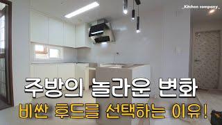최고급 후드가 적용된 모던한 주방!! 비싼 후드를 선택…