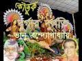 Durgar Durgoti.(Comic) - Bhanu Bandyopadhyay