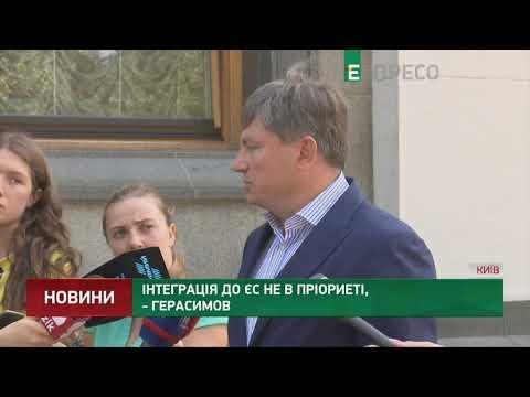 Інтеграція до ЄС не в пріориеті, - Герасимов