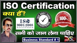 What is ISO Certification Explain in hindi # 1