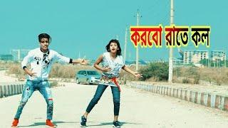 Korbo Raate Call - Mone Rekho Mp3 Song Download