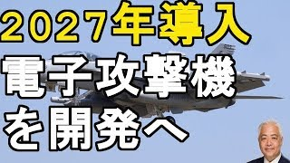 【藤井厳喜×井上和彦×居島一平】電子攻撃機を開発へ!!2027年に導入!!