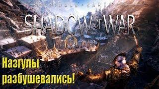 Обзор Middle-earth: Shadow of War | И вновь продолжается бой | Первый взгляд
