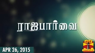 "Thanthi TV Special Documentaries – ""Raaja Paarvai"" (26/04/2015) 