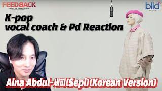 [ENG SUB] K-pop Vocal Coach,Producer React to Aina Abdul 세피 (Sepi) (Korean Version)