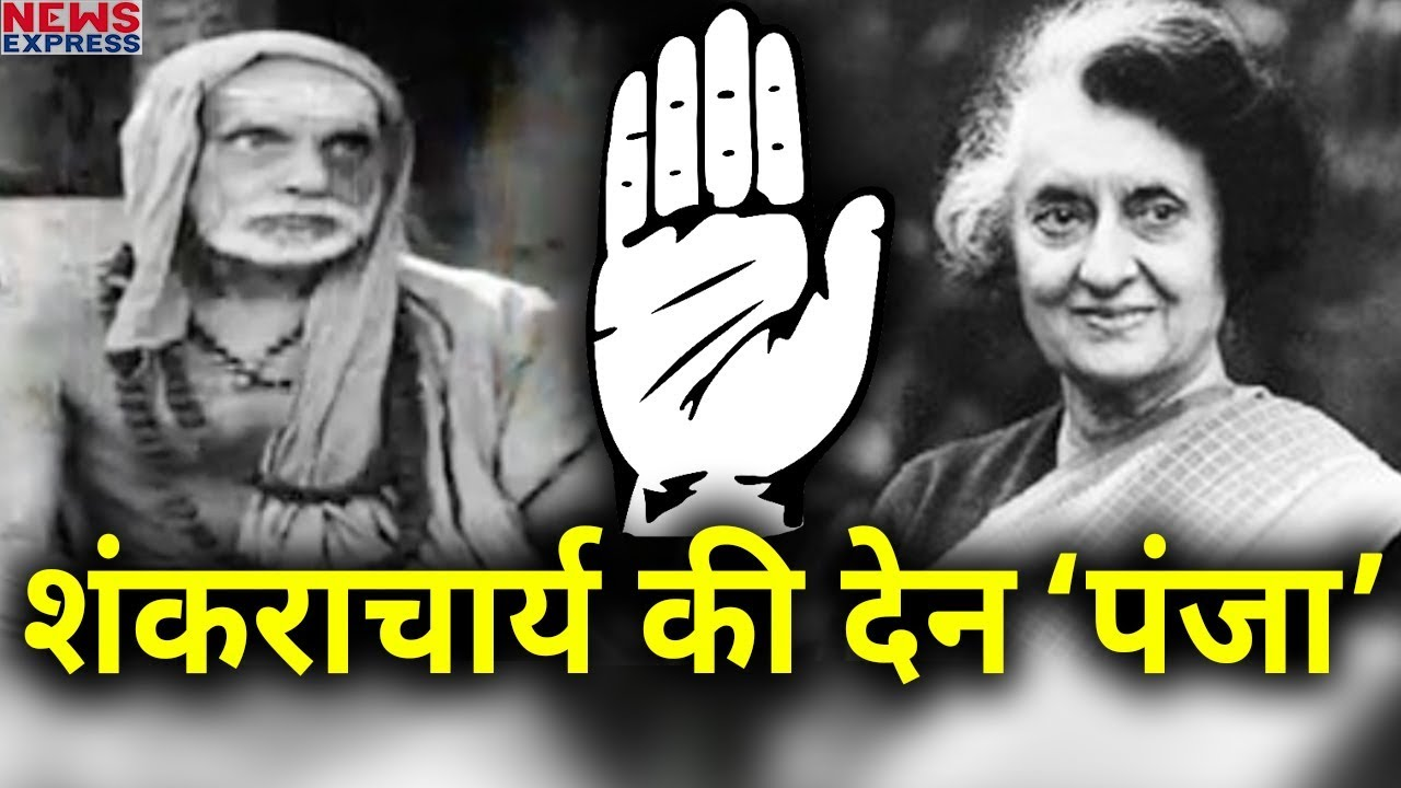 The Story Behind Congress Hand Symbol Dont Miss Youtube