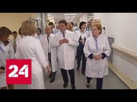 В Щелкове открылся новый перинатальный центр