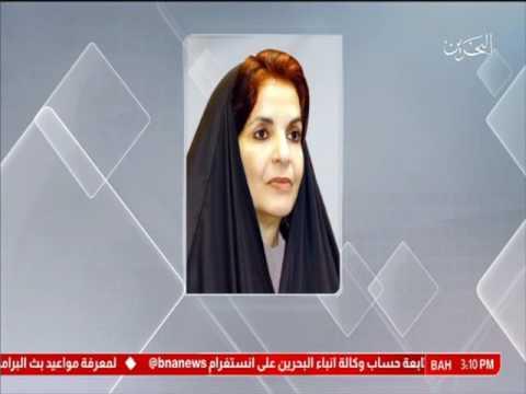 البحرين: سمو قرينة عاهل البلاد المفدى تصدر قرار رقم (4) لسنة 2016 thumbnail