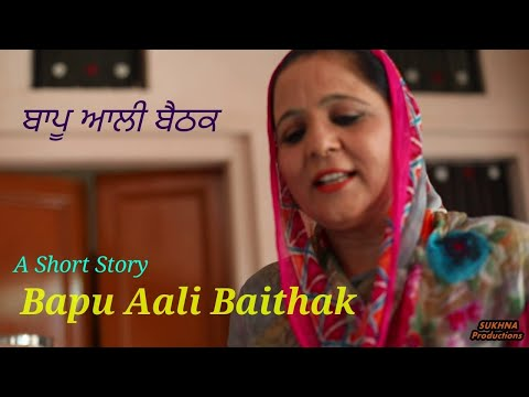 BAPPU AALI BAITHAK || ਬਾਪੂ ਆਲੀ ਬੈਠਕ|| new punjabi short film|| BRAR GURMEET SUKHNA || DEC 2018