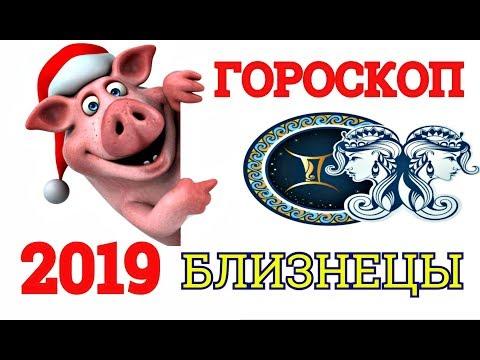 ГОРОСКОП-2019 *БЛИЗНЕЦЫ* САМЫЙ ТОЧНЫЙ И ПОЛНЫЙ АСТРОЛОГИЧЕСКИЙ ПРОГНОЗ НА ГОД СВИНЬИ