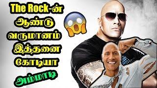 The Rock-ன் ஆண்டு வருமானம் இத்தனை கோடியா அம்மாடி   Hollywood News   Tamil news