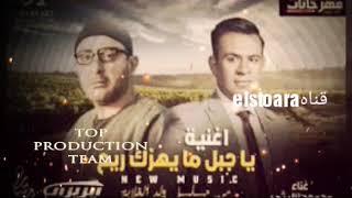 اغنيه محمود الليثي يا جبل ما يهزك ريح من مسلسل ولد الغلابه بشكل ثاني ريمكس