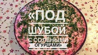 """Салат """"Сельдь под шубой"""" без рыбы с солеными огурцами//Вегетарианский салат"""