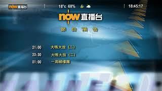 【Now直播】19/1/2020 遮打花園集會/中環現場