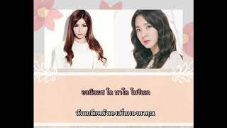 [THAISUB & KARAOKE]    Spring(봄)  -  Park Bom(박봄) (feat. sandara park(산다라박)