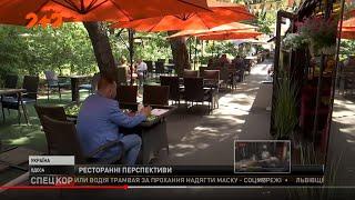 Почему рестораны до сих пор закрыты в Киеве и некоторых регинах Украины
