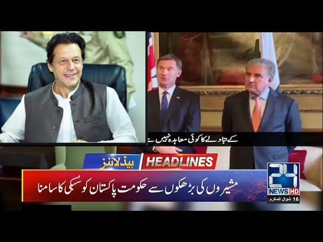 News Headlines | 4:00am | 20 June 2019 | 24 News HD