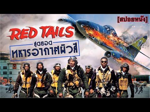สุดยอดทหารอากาศคนผิวสี | Red Tails สงครามกลางเวหาของเสืออากาศผิวสี [สปอยหนัง]
