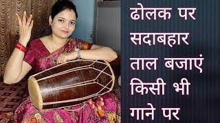 ढोलक पर सदाबहार ताल बजाएं किसी भी गाने पर Always Play Taal any Song on Dholak