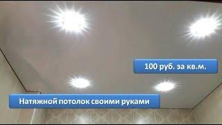 Натяжной потолок своими руками. 100 рублей за кв.м.