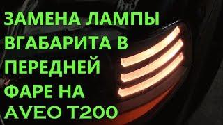 ЗАМЕНА ЛАМПЫ ГАБАРИТА В ПЕРЕДНЕЙ ЛЕВОЙ ФАРЕ НА AVEO T200