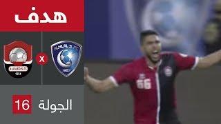 هدف الرائد الأول ضد الهلال (مازن ابو شراره) في الجولة 16 من دوري كاس الأمير محمد بن سلمان للمحترفين
