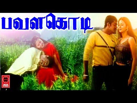 PAVALA KODI Tamil Online Movies Watch # Tamil Movies Full Length Movies # Movies Tamil Full