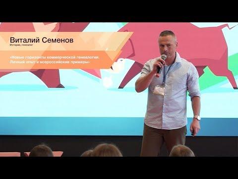 Виталий Семенов. Новые горизонты коммерческой генеалогии. Личный опыт и российские примеры