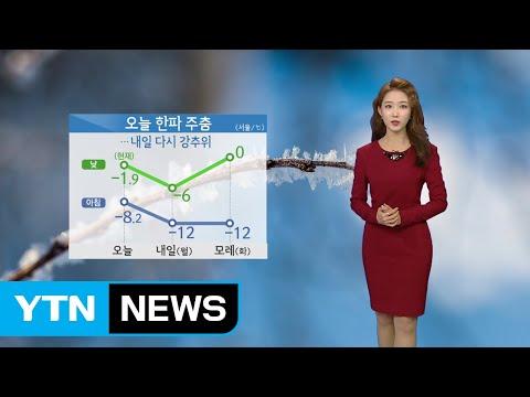 [날씨] 오늘, 한파 주춤...내일·모레 다시 '강추위' / YTN