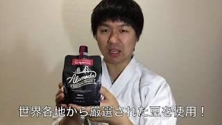 ニラのコーヒー道part① thumbnail